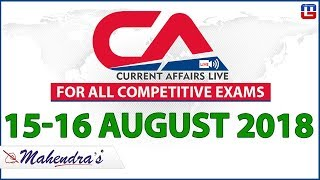 Daily Current Affairs Booster 12th August