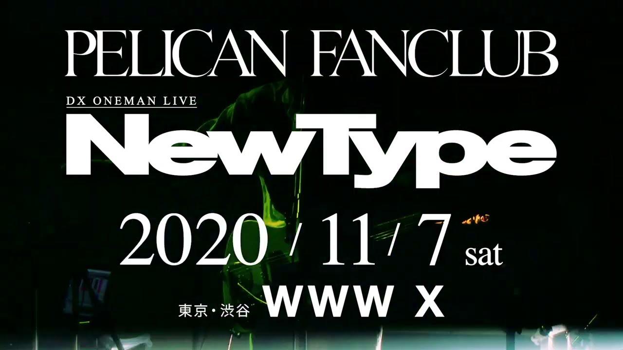 "PELICAN FANCLUB 『ハイネ』 - LIVE ""NEW TYPE"" 2020.11.7 -"