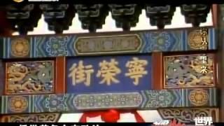 《老梁观世界》老梁讲述中国姓氏现况及渊源 thumbnail