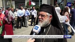 الفلسطينيون يحتجون على سياسات ترمب