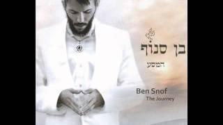 בן סנוף האישה של חיי Ben Snof