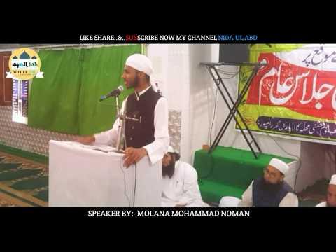 jang-e-azadi-ka-waqia- -26-january- -ulama-kiram-ki-qurbanina- -molana-mohammad-noman