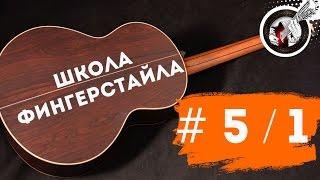 Школа фингерстайла. Урок №5 (часть 1) - создание независимых мелодических линий
