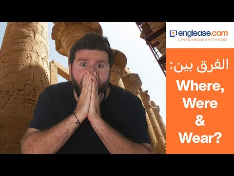 Difference Between -Where ,Wear,Were - الفرق بين