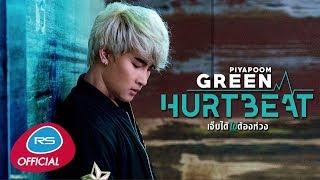 เจ็บได้ไม่ต้องห่วง (Hurtbeat) : Green Piyapoom | Official MV