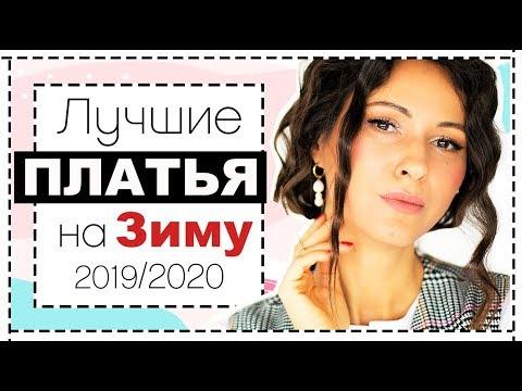 ТОП-100 ЛУЧШИХ ПЛАТЬЕВ