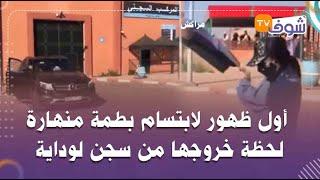 شداتها الكاميرا.. أول ظهور لابتسام بطمة منهارة لحظة خروجها من سجن لوداية بعد قضائها سنة ديال الحبس