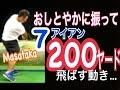 ゴルフ驚異!7番アイアン200ヤード!バックターン&フェースターン【Masataka】WGSL…