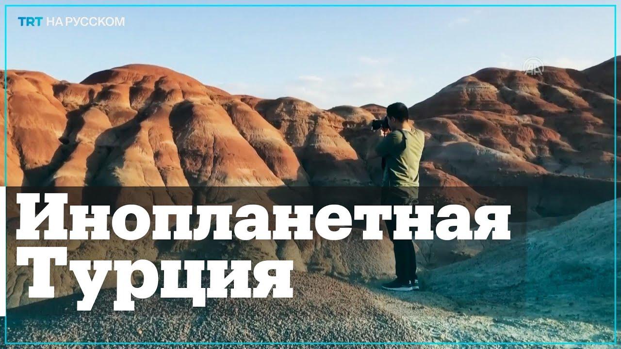 Необычные холмы на востоке Турции очаровывают туристов