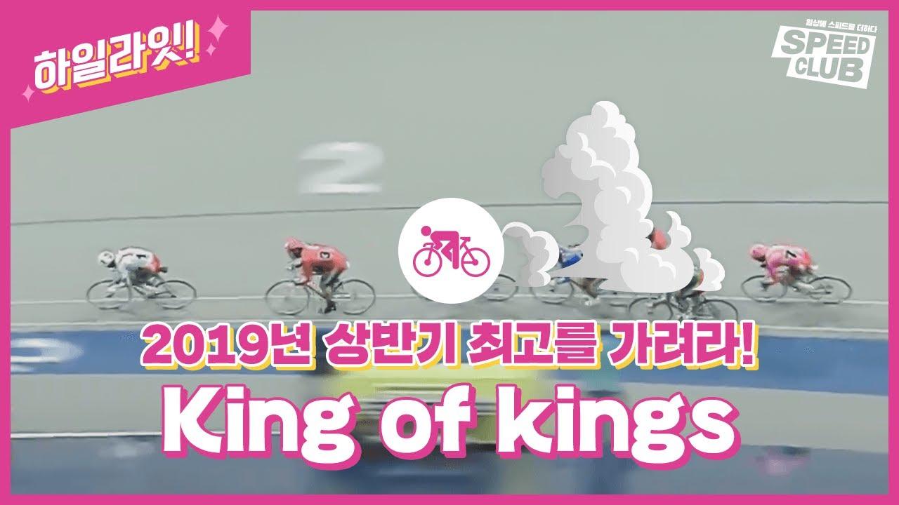 [하일라잇!] 강자들의 싸움이 펼쳐진다! 2019 경륜 왕중왕전 모음.zip