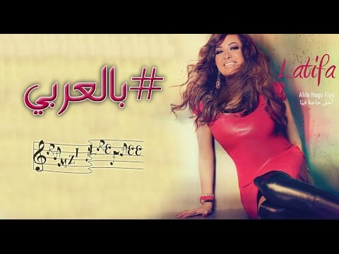 latifa bel arabi mp3