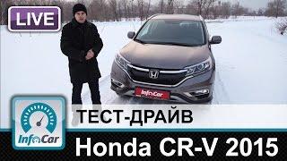Honda CR-V 2015 - тест-драйв InfoCar.ua (Хонда СР-В)(Honda CR-V пользуется заслуженной популярностью у наших автолюбителей, но в последнее время ее позиции, впрочем..., 2016-02-15T16:38:54.000Z)