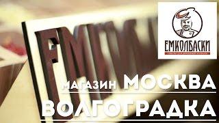 Открылся новый магазин ЕМКОЛБАСКИ в Москве