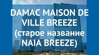 DAMAC MAISON DE VILLE BREEZE (старое название NAIA BREEZE) 3* обзор