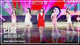 [예능연구소 4K] 라붐 직캠 '상상더하기' (LABOUM FanCam) @Show!MusicCore 210605