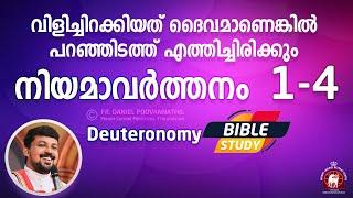FR DANIEL POOVANNATHIL, DEUTERONOMY 1-4