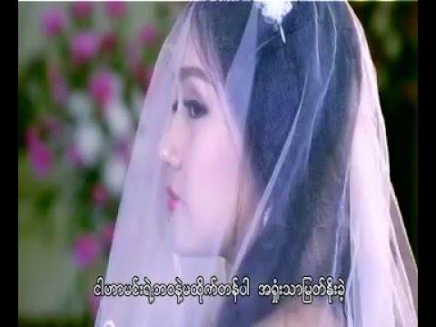 Myanmar Ni Tar  -မငိုပါနဲ့ ft. Music Video: 913-231-0236 Facebook official account https://www.facebook.com/prayreh1226?fref=pb&hc_location=friends_tab&pnref=friends.all