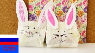 Подарочная упаковка с мордочкой кролика своими руками