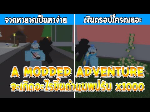 ถาเกดบนเครองบนมผ จะเกดอะไรขน Roblox Roblox A Modded Adventure จะเก ดอะไรข นถ าแมพปร บโอกาศเก ดไอเท ม X1000 จากของหายากเป นหาง ายเลย Youtube