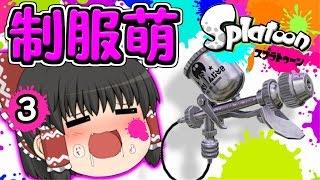 【ゆっくり実況】一流のイカになってみなイカ!? part3【スプラトゥーン/Splatoon】 thumbnail