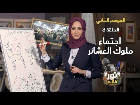 اجتماع ملوك العشائر   الموسم الثاني - الحلقة الثامنة   نور خانم