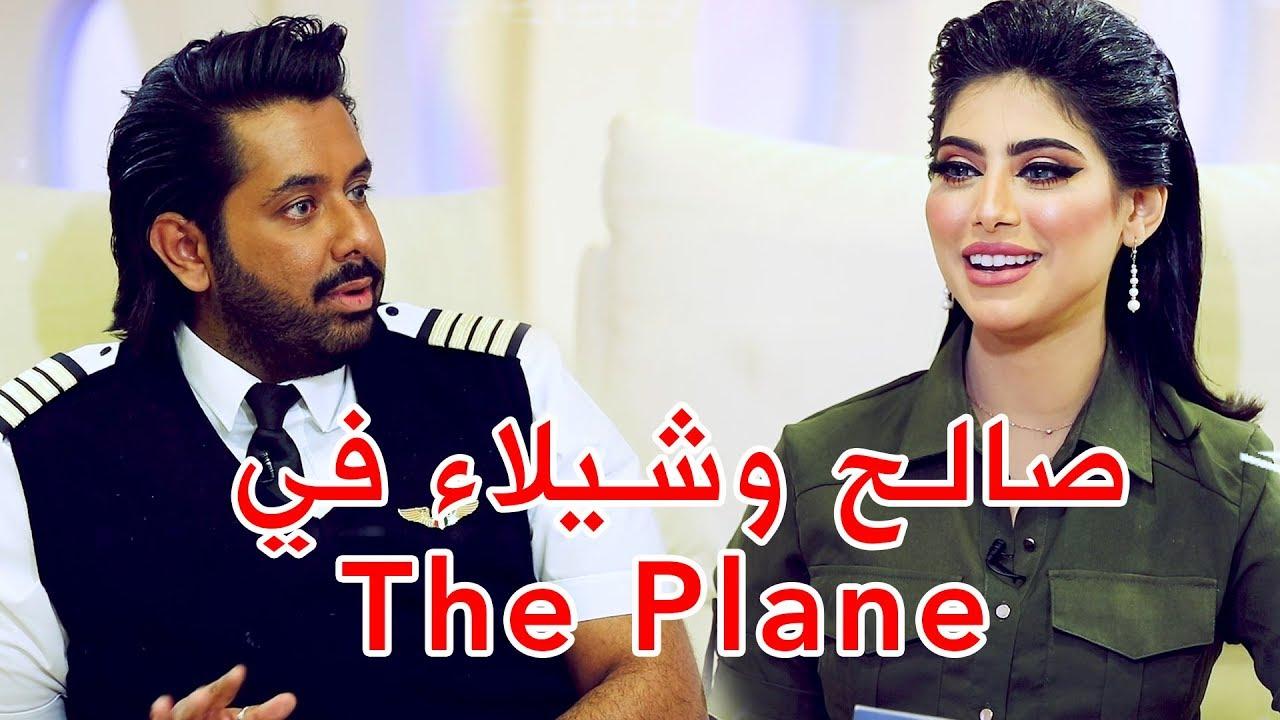 شيلاء سبت وصالح الراشد في اخر حلقات برنامج The Plane Youtube