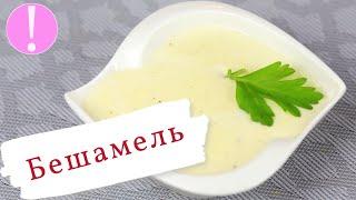🔴  Соус Бешамель - Классический Французский Белый Соус к мясу, рыбе и овощам |Рецепт соуса Бешамель