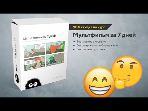 Акция! 90% скидка на курс «Мультфильм за 7 дней»