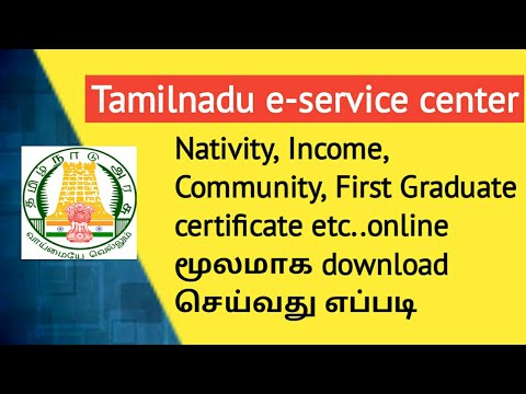 How to download Nativity, income, community certificate etc  in online| TTE  Tutorial