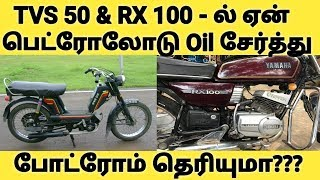TVS 50 & Yamaha RX 100 - இல் ஏன் பெட்ரோலோடு Oil சேர்த்து போட்றோம் தெரியுமா | 2 Stroke Engine