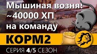 KOPM2. Мышиная возня! ~40000 ХП на команду. 4 серия. 5 сезон.