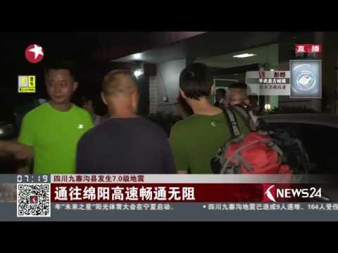 Knews24持续关注九寨沟7.0级地震 | 四川九寨沟县发生7 0级地震:通往绵阳高速畅通无阻