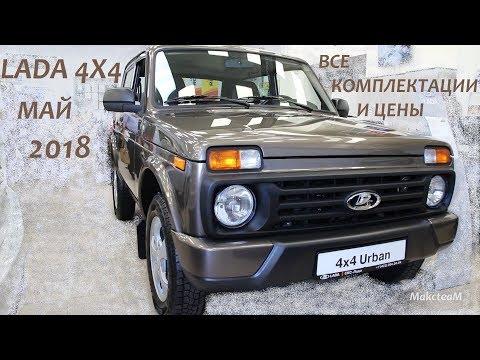 LADA 4x4 МАЙ 2018 года ЦЕНЫ и ОБЗОР КОМПЛЕКТАЦИЙ.