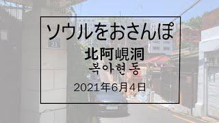 ソウルをおさんぽ vol.124  2021.06.04    北阿峴洞編