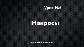 UPE Базовый - Урок №3 Макросы