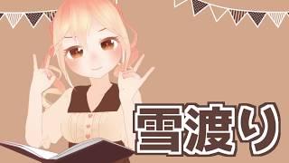 【10】鹿仲茉菜、読みます!【雪渡り/宮沢賢治】