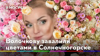 Волочкову завалили цветами в Солнечногорске