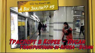 Южная Корея. Транспорт в Пусане. Как пользоваться Транспортом | Моя Азия. My Asia(DUK 5 (Do You Know/А Вы Знали) Спасибо что вы здесь - надеюсь Вы подпишетесь на мой канал - ведь будут еще Информативн..., 2015-07-15T16:45:29.000Z)