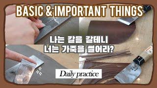Practice - Sharpening & Cu…