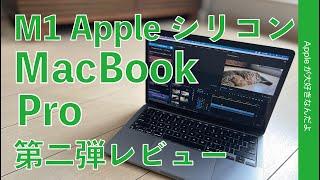 Air下位機種との違いは見えた!バッテリー持続時間計測などM1 MacBook Pro第二弾!通常作業に使ってみたり、別の動画編集を計測・AppleシリコンMacレビュー