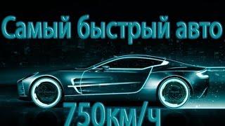 750+км/ч Самый быстрый автомобиль с приводом на колёса! Мировой рекорд скорости!