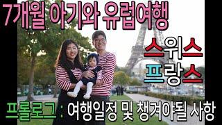 [지유-성장일기-26화] 7개월아기 유럽여행 일정 및 …