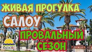 Испания Салоу Провальный туристический сезон 2020 Пандемия Коронавирус