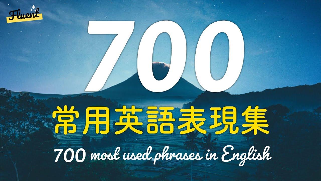 常用英語表現集700(日本語音声なし)
