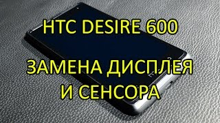 Замена дисплея и сенсора HTC Desire 600 \ Replacement Display and Touchscreen
