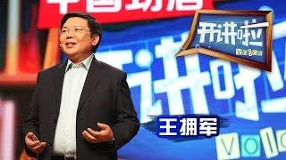 《开讲啦》 大医生开讲健康中国 北京天坛医院副院长王拥军:中国有很多优秀的医生,但是缺卓越的医生 20170318 | CCTV