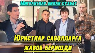 Россия ишга кетиш хакида |юрист, журналистлар мигранлар билан учрашуви..