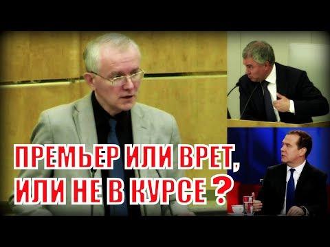 Медведев врал или находился в неведении на встрече с журналистами, считает депутат!