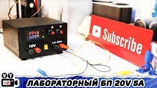 Лабораторный Блок Питания 20V 5A Своими Руками / Лабораторник для Радиолюбителя