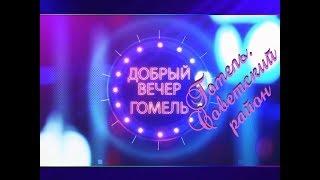 Добрый вечер, Гомель! 08 02 2018 Советский район